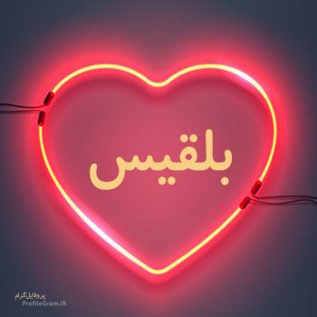 عکس پروفایل اسم بلقیس طرح قلب نئون