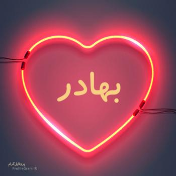 عکس پروفایل اسم بهادر طرح قلب نئون
