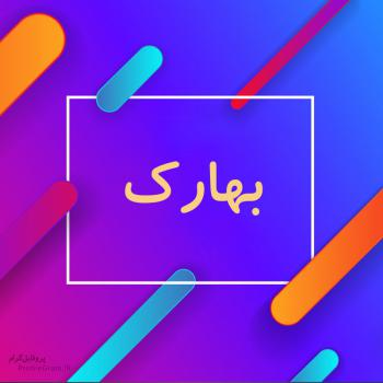 عکس پروفایل اسم بهارک طرح رنگارنگ