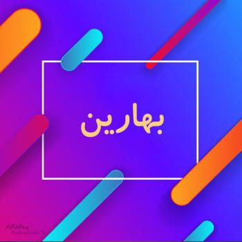 عکس پروفایل اسم بهارین طرح رنگارنگ
