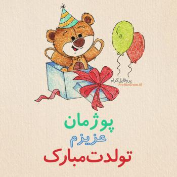 عکس پروفایل تبریک تولد پوژمان طرح خرس