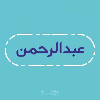 عکس پروفایل اسم عبدالرحمن طرح آبی روشن
