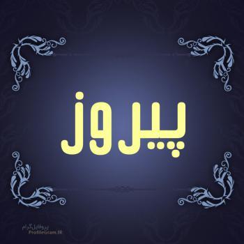 عکس پروفایل اسم پیروز طرح سرمه ای