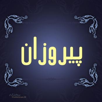 عکس پروفایل اسم پیروزان طرح سرمه ای