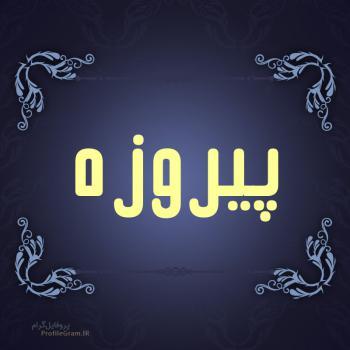 عکس پروفایل اسم پیروزه طرح سرمه ای