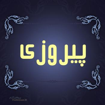 عکس پروفایل اسم پیروزی طرح سرمه ای