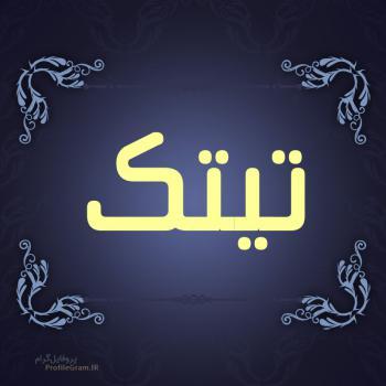 عکس پروفایل اسم تیتک طرح سرمه ای
