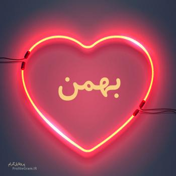 عکس پروفایل اسم بهمن طرح قلب نئون