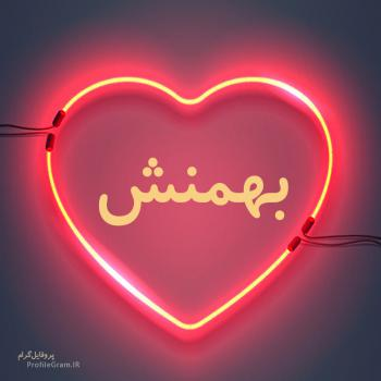 عکس پروفایل اسم بهمنش طرح قلب نئون