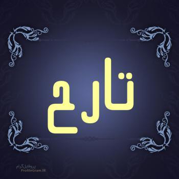 عکس پروفایل اسم تارح طرح سرمه ای