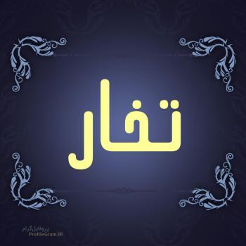 عکس پروفایل اسم تخار طرح سرمه ای