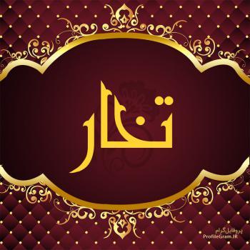 عکس پروفایل اسم تخار طرح قرمز طلایی