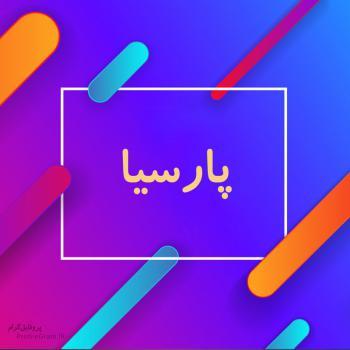 عکس پروفایل اسم پارسیا طرح رنگارنگ