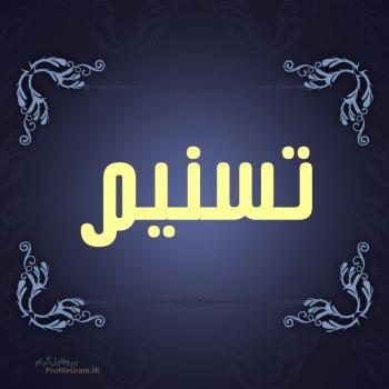 عکس پروفایل اسم تسنیم طرح سرمه ای