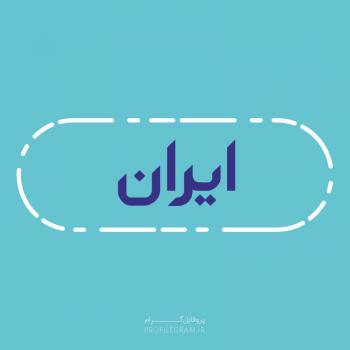 عکس پروفایل اسم ایران طرح آبی روشن