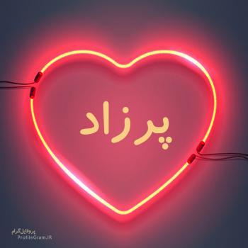 عکس پروفایل اسم پرزاد طرح قلب نئون