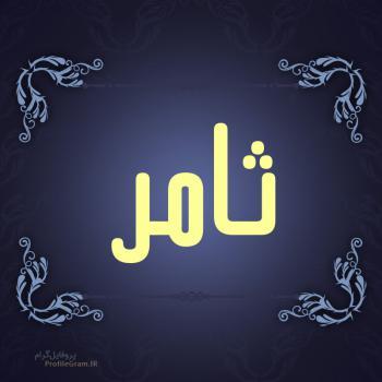عکس پروفایل اسم ثامر طرح سرمه ای