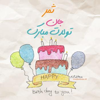 عکس پروفایل تبریک تولد ثمر طرح کیک