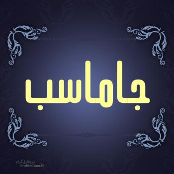 عکس پروفایل اسم جاماسب طرح سرمه ای