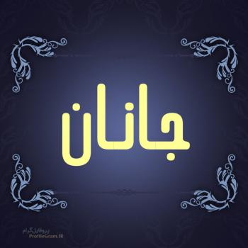 عکس پروفایل اسم جانان طرح سرمه ای