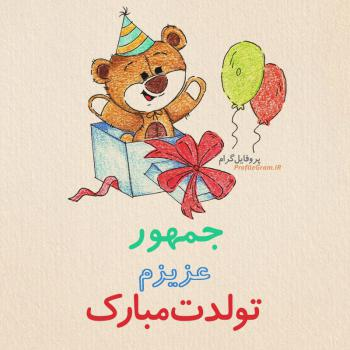 عکس پروفایل تبریک تولد جمهور طرح خرس