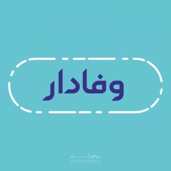 عکس پروفایل اسم وفادار طرح آبی روشن