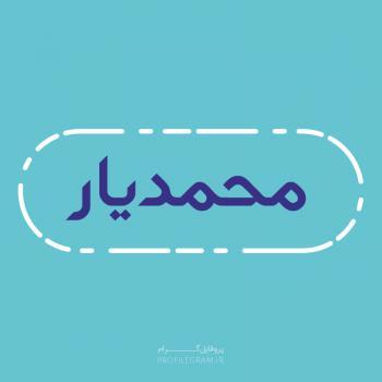 عکس پروفایل اسم محمدیار طرح آبی روشن