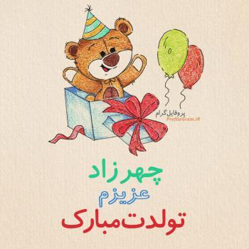عکس پروفایل تبریک تولد چهرزاد طرح خرس