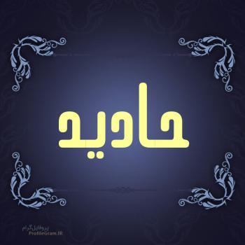 عکس پروفایل اسم حادید طرح سرمه ای