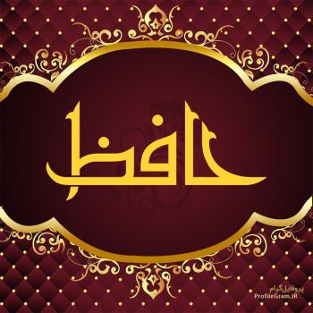 عکس پروفایل اسم حافظ طرح قرمز طلایی