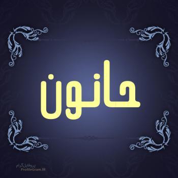 عکس پروفایل اسم حانون طرح سرمه ای