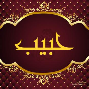 عکس پروفایل اسم حبیب طرح قرمز طلایی