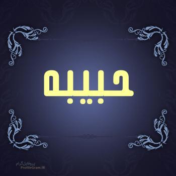عکس پروفایل اسم حبیبه طرح سرمه ای