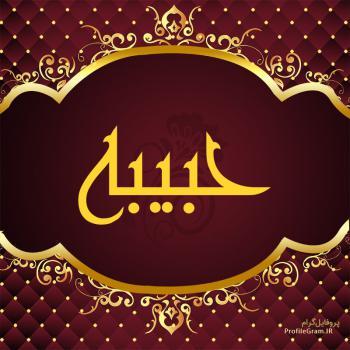 عکس پروفایل اسم حبیبه طرح قرمز طلایی
