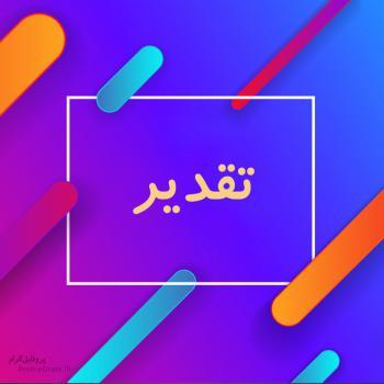 عکس پروفایل اسم تقدیر طرح رنگارنگ