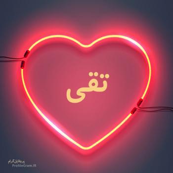 عکس پروفایل اسم تقی طرح قلب نئون