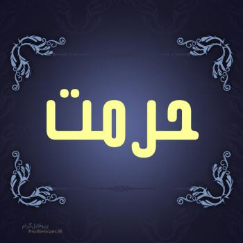 عکس پروفایل اسم حرمت طرح سرمه ای