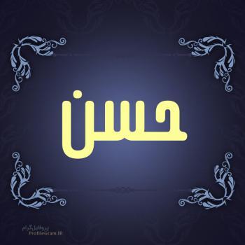 عکس پروفایل اسم حسن طرح سرمه ای