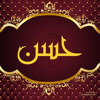 عکس پروفایل اسم حسن طرح قرمز طلایی