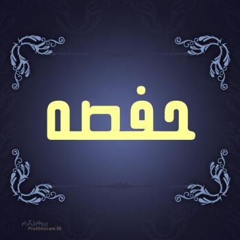 عکس پروفایل اسم حفصه طرح سرمه ای