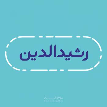 عکس پروفایل اسم رشیدالدین طرح آبی روشن