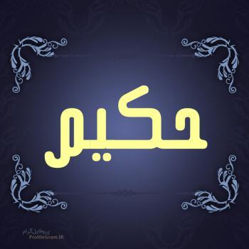 عکس پروفایل اسم حکیم طرح سرمه ای