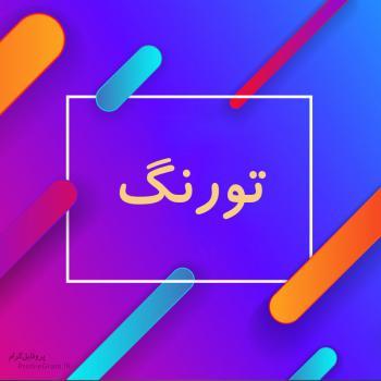 عکس پروفایل اسم تورنگ طرح رنگارنگ