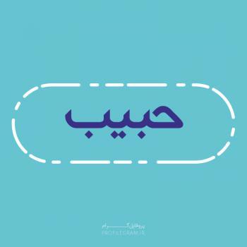 عکس پروفایل اسم حبیب طرح آبی روشن