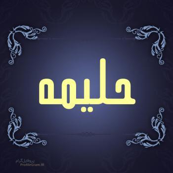 عکس پروفایل اسم حلیمه طرح سرمه ای