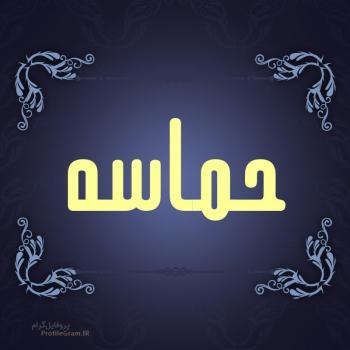عکس پروفایل اسم حماسه طرح سرمه ای