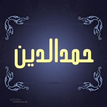 عکس پروفایل اسم حمدالدین طرح سرمه ای