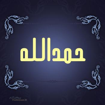 عکس پروفایل اسم حمدالله طرح سرمه ای