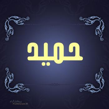 عکس پروفایل اسم حمید طرح سرمه ای
