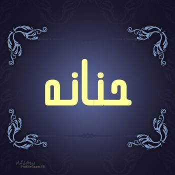 عکس پروفایل اسم حنانه طرح سرمه ای